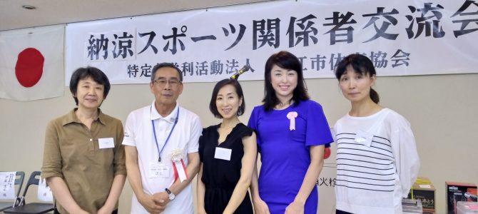 狛江市体育協会主催「納涼スポーツ関係者交流会」