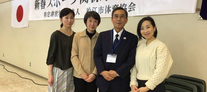 令和2年1/25狛江市体育協会主催☆新春スポーツ関係者交流会