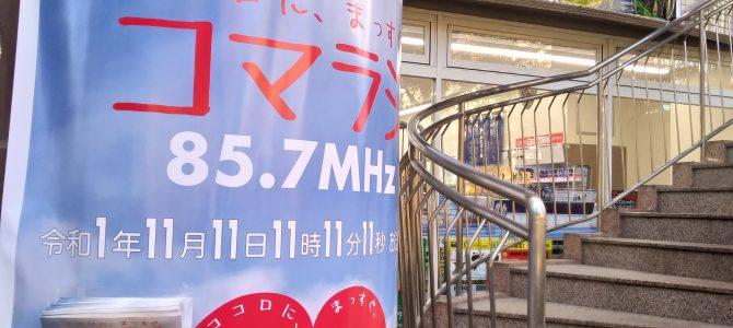 """狛江コミニュティFM""""コマラジ""""でヨガ番組「ヨガとお話」毎日放送!"""